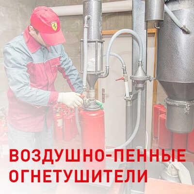 Перезарядка воздушно-пенных огнетушителей