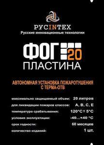 Пластина ФОГ-20