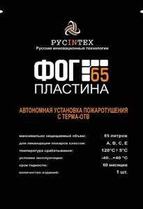 Пластина ФОГ-65