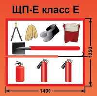 Щит пожарный ЩП-Е (класс пожара Е)
