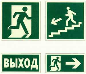 """Пожарный знак """"Указательный"""""""