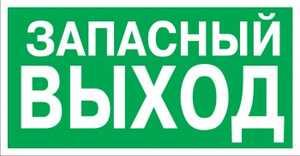 """Пожарный знак """"Эвакуационный (запасный) выход"""""""